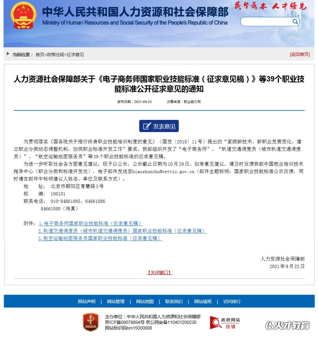 人力资源社会保障部关于《电子商务师国家职业技能标准(征求意见稿)》等39个职业技能标准公开征求意见的.png